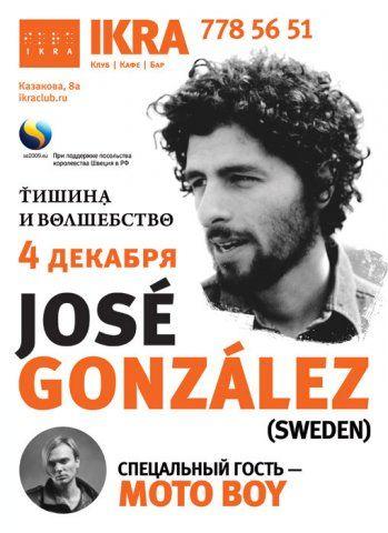 Постер к концерту