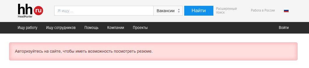 Классика на hh.ru