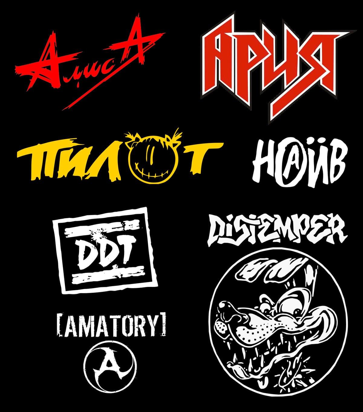 Логотипы российских рок-групп