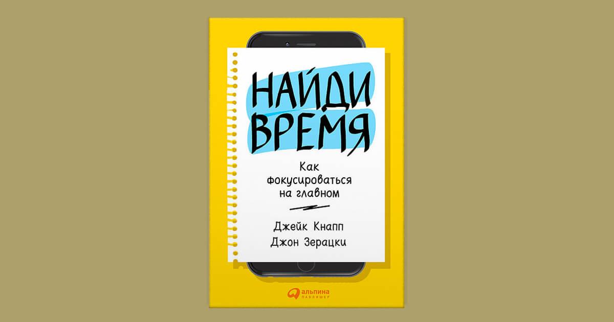 Джейк Кнапп, Джон Зерацки «Найди время» (2018)
